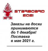 Заказать доску Starboard