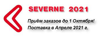 Severne Order