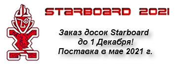 Starboard Order