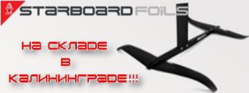 Starboard_Carbon_Foils